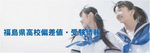福島県のの高等学校の偏差値ランク表・受験情報です。公立高校、私立高校を偏差値表でわかりやすく福島県の高校をご紹介致します。